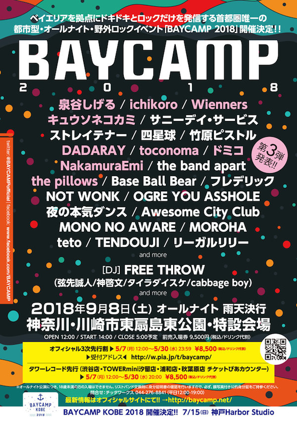 Baycamp2018_flyer_3